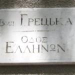 Grecki napis w Odessie.